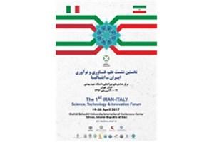 بازدید جمعی از مسئولان دانشگاهی و فناوری ایتالیا از دانشگاه ها و مراکز پژوهشی تهران