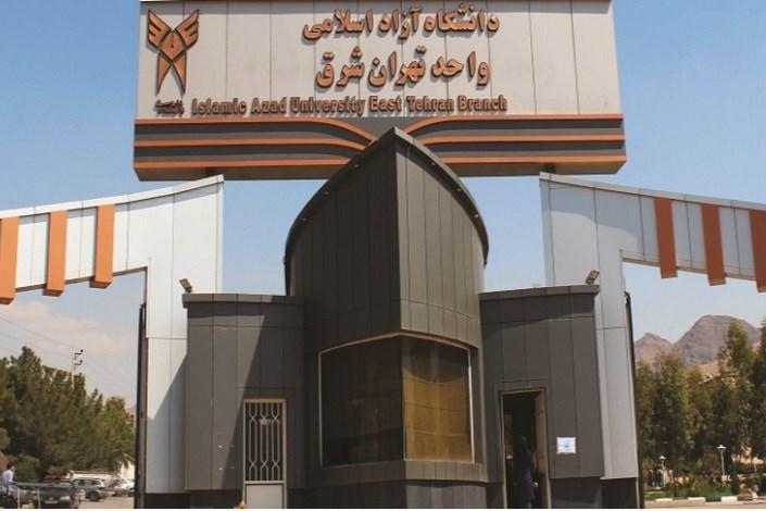 سردر واحد تهران شرق