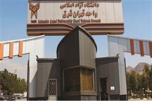 عضو هیات علمی واحد تهران شرق به مرتبه دانشیاری ارتقا یافت