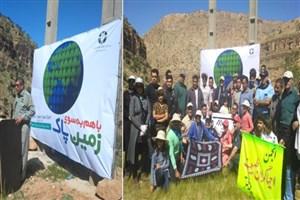 45مین سالگرد گرامیداشت روز جهانی زمین پاک در لرستان