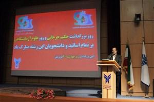 آیین گرامیداشت روز علوم آزمایشگاهی در دانشگاه آزاد اسلامی واحد بروجرد برگزار شد