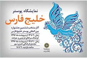 ششمین جشنواره بین المللی پوستر خلیج فارس آغاز به کار کرد