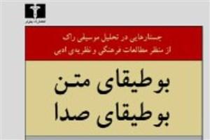 """""""بوطیقای متن، بوطیقای صدا"""" منتشر شد"""
