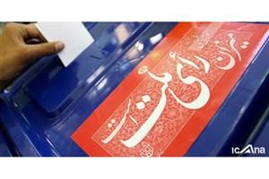 استفاده از نام شخصیت های سیاسی و مذهبی بدون اجازه کتبی ممنوع