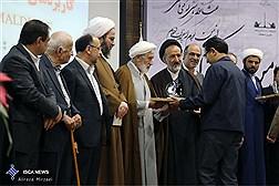 دومین دوره جایزه کتاب سال دانشگاه آزاد اسلامی (ابن سینا)