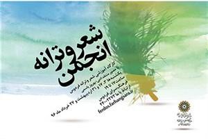 محفل ادبی «شعر و ترانه» در فرهنگسرای فردوس