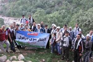 اردوی فرهنگی آبشار شوی  ویژه کارمندان و اساتید برادر واحد دزفول