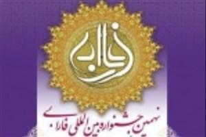 مهلت ارسال آثار به نهمین جشنواره بین المللی فارابی اعلام شد