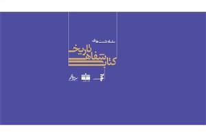 نشست مدیر انتشارات اشرفی در سرای اهل قلم