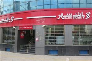 خدمات امروز بانک شهر برای توزیع بن کارت