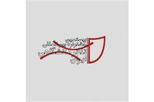 اجراهای نهایی راه یافته به بیستمین جشنواره دانشگاهی مشخص شدند