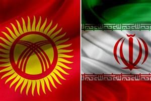 متن یادداشت تفاهم همکاری بین پارلمانی میان ایران و قرقیزستان