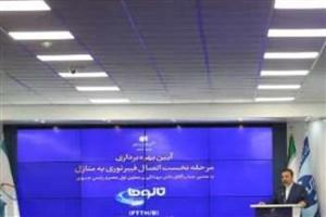 مدیرعامل شرکت مخابرات: ایران وارد عصر گیگا شد