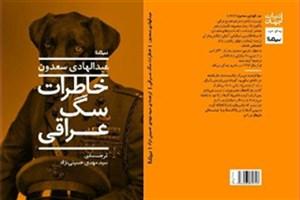 ماجرای قبل و بعد از سقوط صدام از نگاه یک سگ!