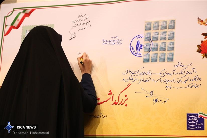 """رونمایی از تمبر"""" مقام زن"""" با حضور وزیر ارتباطات وفناوری اطلاعات"""
