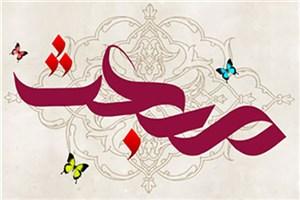 جشن بزرگ عید مبعث در میدان امام حسین(ع)