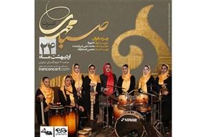 کنسرت ویژه بانوان در فرهنگسرای نیاوران