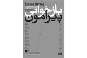 نمایشگاه «بازخوانی پیرامون» در گالری مژده