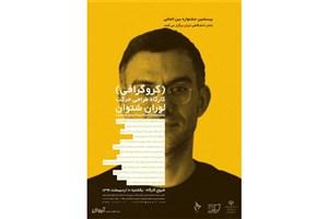 کارگاه بین المللی بیستیمن جشنواره تئاتر دانشگاهی توسط لوران شتوان