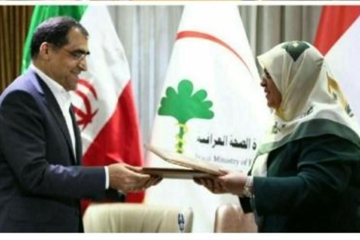 وزیر بهداشت و وزیر بهداشت عراق