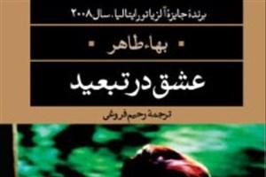 «عشق در تبعید» به چاپ دوم رسید