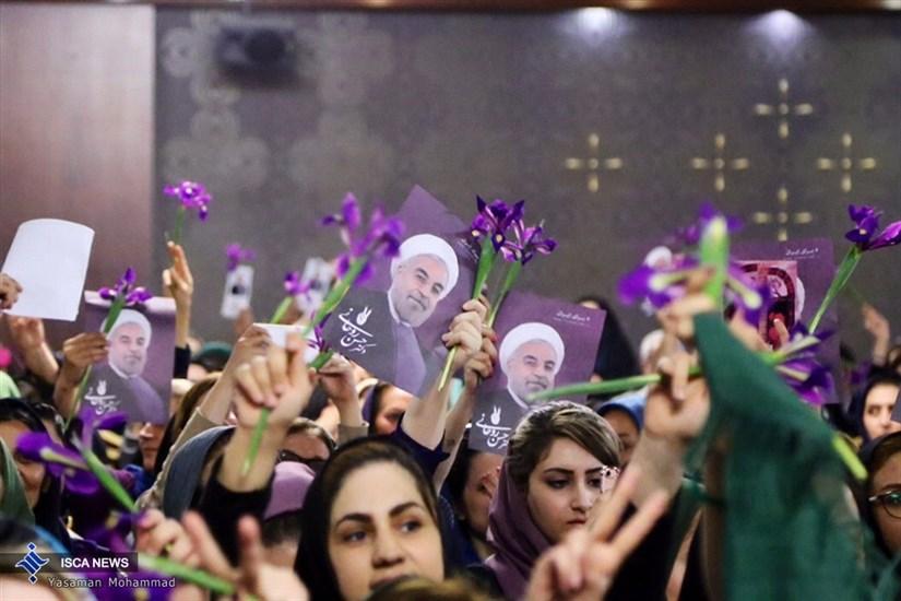 همایش سراسری ستاد انتخاباتی زنان دکتر روحانی
