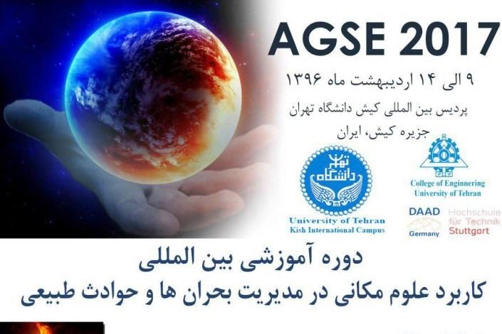 دوره آموزشی دانشگاه تهران