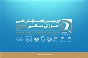 برگزاری همایش ملی آموزش عالی در دانشگاه تهران