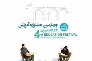 چهارمین جشنواره آموزش دانشگاه تهران برگزار میشود