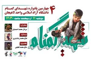 برگزاری چهارمین یادواره دو شهید گمنام  در دانشگاه آزاد اسلامی واحد لاهیجان