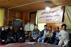 برگزاری اردوی طرح صالحین بسیج دانشجویی واحد جویبار