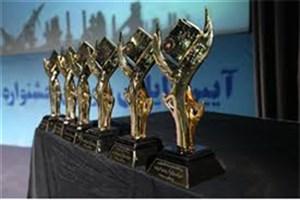 برگزیدگان چهارمین «جشنواره ملی فیلم و عکس فناوری و صنعتی» معرفی میشوند