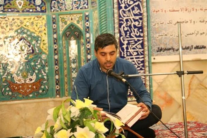 مسابقات قرآن و عترت واحد دزفول