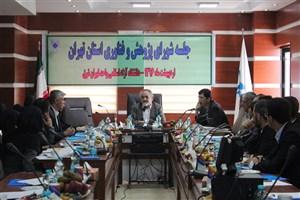 اولین جلسه شورای پژوهش و فناوری استان تهران در سال 96