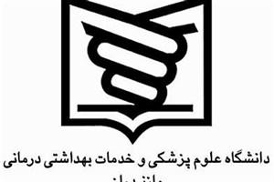 دو انتصاب جدید در دانشگاه علوم پزشکی مازندران