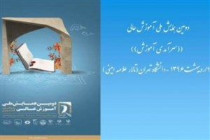 برنامه های دومین همایش ملی آموزش عالی در دانشگاه تهران اعلام شد