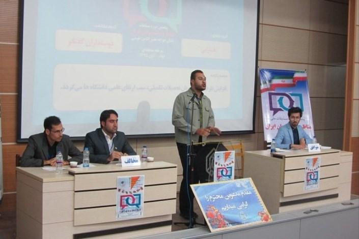 مسابقه مناظره دانشجویی