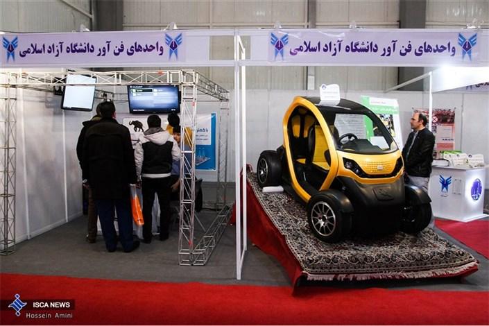 سالن دانشگاه آزاد اسلامی در  شانزدهمین نمایشگاه هفته پژوهش