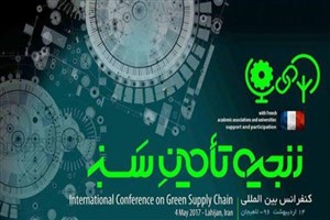 کنفرانس بین المللی زنجیره تأمین سبز در واحد لاهیجان