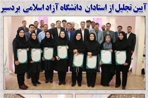 آیین گرامیداشت روز معلم و تجلیل از استادان دانشگاه آزاد اسلامی بردسیر برگزار شد