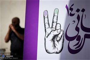 دومین گردهمایی جوانان حامی روحانی برگزار میشود