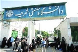 دانشگاه شریف در جدیدترین رتبه بندی آزمایشگاه های کشور