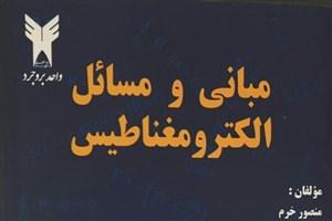 """تألیف کتاب """"مبانی و مسائل الکترومغناطیس"""" توسط سه تن از استادان دانشگاه آزاد اسلامی بروجرد"""