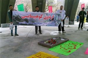 اردوی کوهپیمایی کلکچال دانشجویان واحد تهران شرق