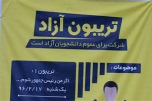 تریبون آزاد انتخابات ریاست جهوری در دانشگاه آزاد اسلامی خوی برگزار می شود