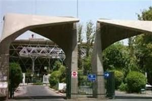 دانشگاه تهران صاحب موزه علم میشود