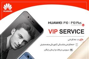 هواوی برای P10 و P10 Plus در ایران سرویس VIP راه اندازی کرد