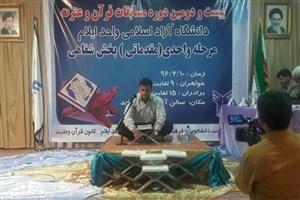 برگزاری مسابقات قرآن و عترت مرحله مقدماتی در واحد ایلام
