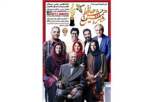 فیلم کامل جشن حافظ توزیع می شود