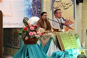 محفل انس با قرآن کریم با حضور قاری بینالمللی در دانشگاه آزاد اسلامی شیراز